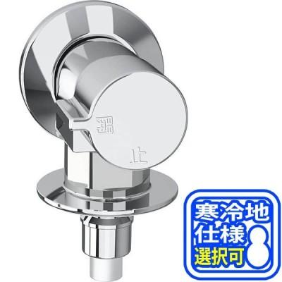 LIXIL 緊急止水弁横水栓 単水栓 固定吐水口 LF-WJ50KQA