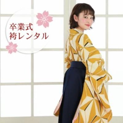 卒業式 袴 レンタル 女 袴セット 女性 卒業式袴セット 「黄色地に麻の葉模様」 レトロ