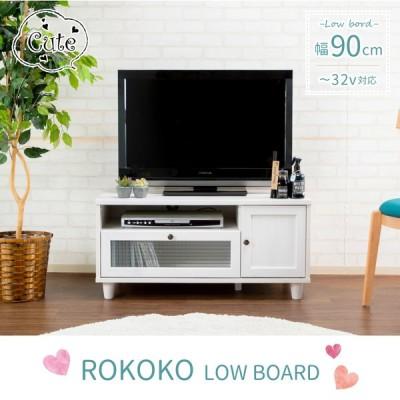 TVボード 90cm幅 ロココ TV台 テレビボード 収納 期間限定 北海道・青森送料無料  ホワイトウォッシュ ブラウン
