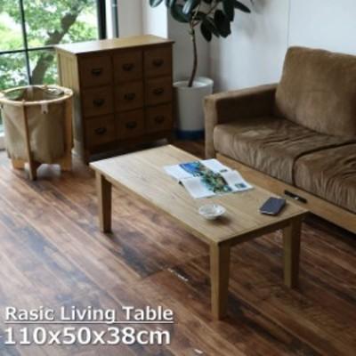 リビングテーブル センターテーブル RAT-3391NA Rasic ラシック 天然木 テーブル コンパクト オーク材 幅1100 4本脚 作業台 ヴィンテージ