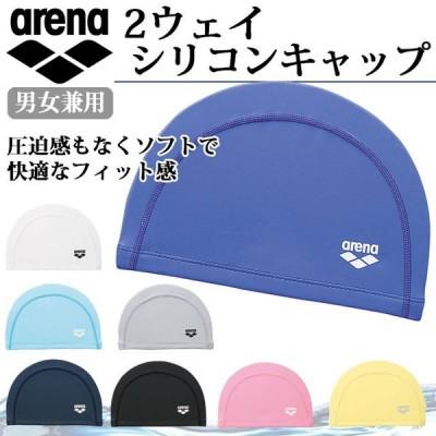 ネコポス アリーナ 水泳帽 男女兼用 2ウェイシリコンキャップ ARN-6406 arena 表面はシリコンをラミネートした快適スイムキャップ