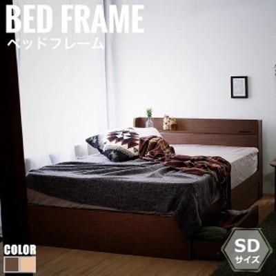 Camellia カメリア ベッドフレーム  SDサイズ (セミダブル ベッド 引出し 収納付き  木製ベッド ナチュラル ブラウン おすすめ おしゃれ