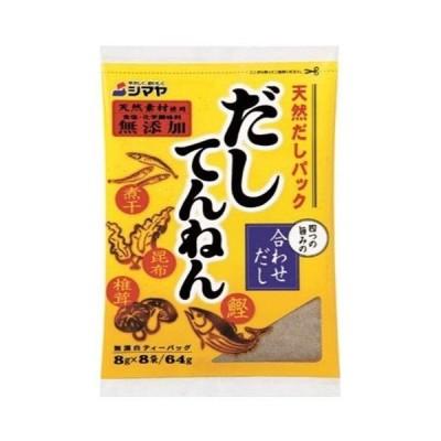 シマヤ だしてんねん (8g×8)×10袋入×(2ケース)
