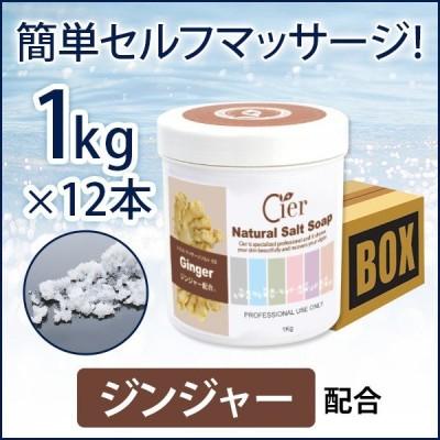 < シエル > ソルトソープ ジンジャー 1kg ( 12個単位 )「 マッサージソルト 」◆