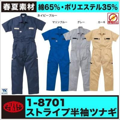 半袖つなぎ ツナギ おしゃれ 作業服 作業着 ストライプパターン 半袖つなぎ ab-8701ツナギ続服/ツヅキ/つなぎ