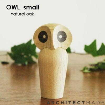 Architectmade(アーキテクトメイド)Owl(アウル)フクロウ・スモールサイズ ナチュラルオーク/デンマーク/北欧木製オブジェ・置物/北欧雑貨