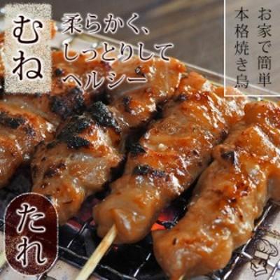 焼き鳥 国産 むね串 たれ 5本 BBQ バーベキュー 焼鳥 惣菜 おつまみ 家飲み グリル ギフト 生 チルド