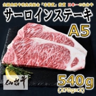 【A5仙台牛】サーロインステーキ 540g(270g×2枚)