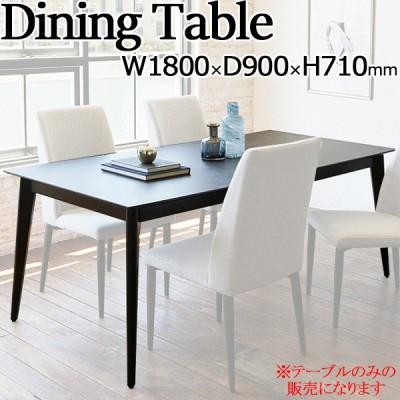 【搬入・設置サービス付】ダイニングテーブル 食卓 4人用 角型 四角 長方形 セラミック天板 木脚 幅約180cm TN-0176