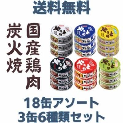 送料無料 ホテイフーズコーポレーション ホテイ やきとり 18缶アソートセット 3缶×6セット 6種類の中からお選び下さい