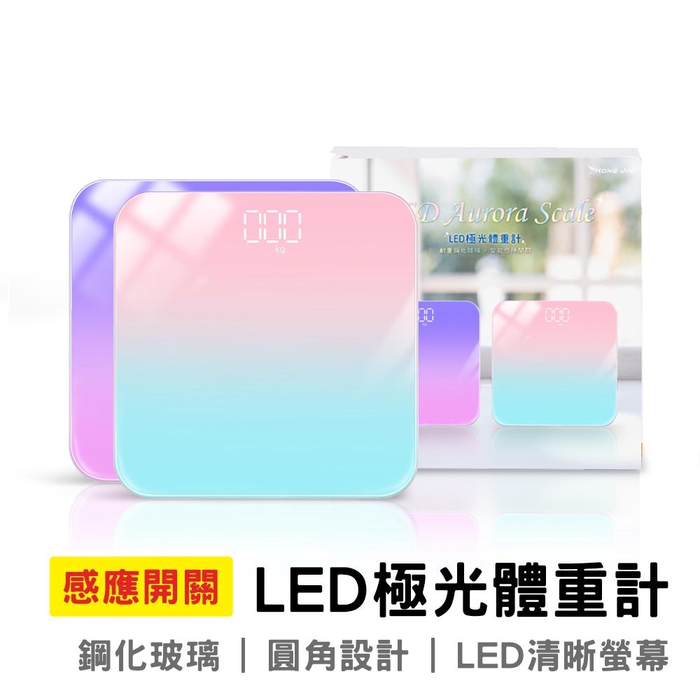 LED極光體重計 LED螢幕 智能漸層電子秤 鋼化玻璃 圓角設計 防爆 可秤180公斤 馬卡龍色 體重機
