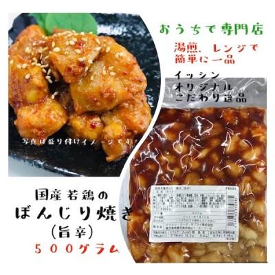 国産若鶏のぼんじり焼き(旨辛)500g