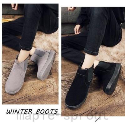 サイドゴアブーツ メンズシューズ 暖かい 防寒ブーツメンズ 冬 裏ポアブーツ  スエード 2色 シューズ  靴  耐久性  防寒 冬物
