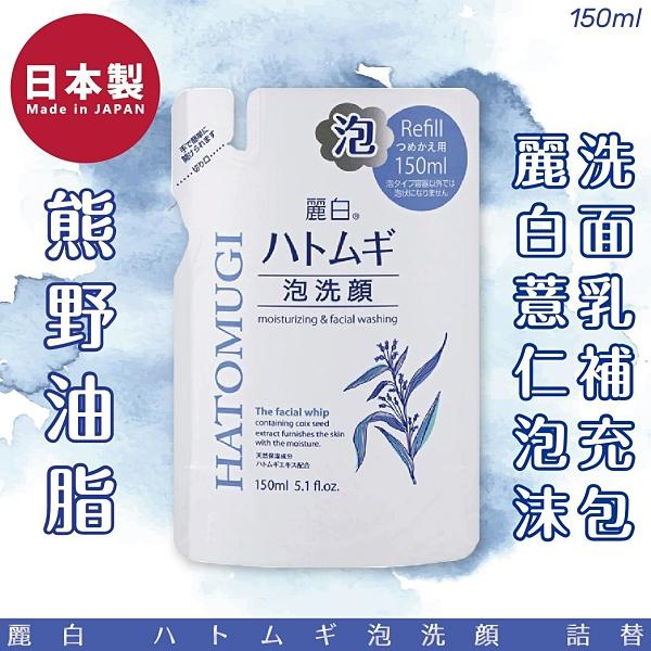 日本【熊野油脂】麗白薏仁泡沫洗面乳150ml