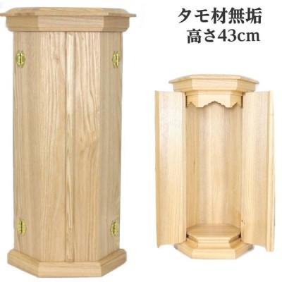 六角 厨子 タモ材 総無垢 日本製 ナチュラル色 仏壇 高さ43cm