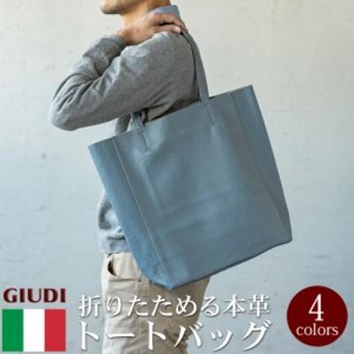 イタリア製 本革 縦型 トートバッグ 底鋲付き A4 肩掛け レザートート レザーバッグ ユニセックス  GIUDI ジウディ