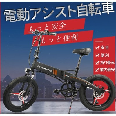 フル電動自転車 折りたたみ自転車 20インチ 電動自転車 電動アシスト自転車 500w アシスタファイン 自転車 シマノ7段 ファットバイク フルアシスト電動自転車