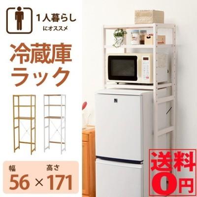 天然木 冷蔵庫ラック  MCC-5043 WS/NA/NWS