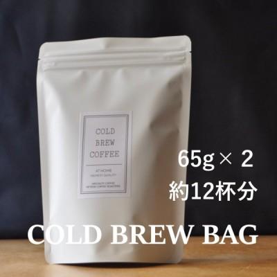 水出しコーヒー バッグ 2個入り 約12杯分 カフェインレスもえらべる スペシャルティコーヒー専門店 自家焙煎 コールドブリュー