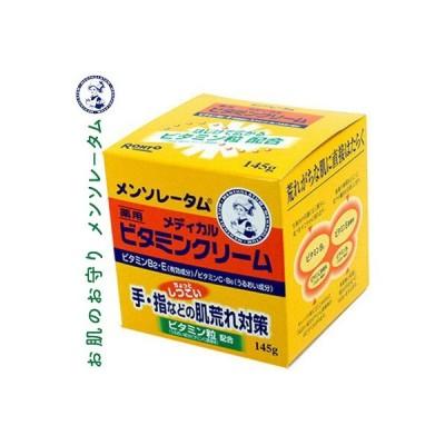 メンソレータム メディカルビタミンクリーム 145g / ロート製薬 メンソレータム