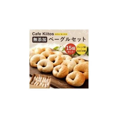 ふるさと納税 <手作り>Cafe Kiitosの無添加ベーグル15個セット【B113】 宮崎県新富町