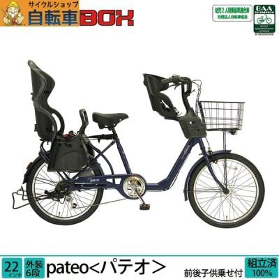 子供乗せ自転車 パテオ 22インチ 6段変速 前後チャイルドシート OGK 3人乗り対応 Pro-vocatio