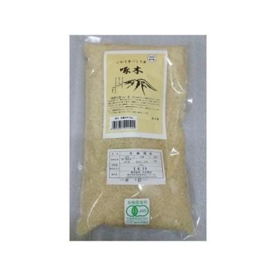 有機栽培 啄木米 あきたこまち白米2kg 岩手県令和2年産
