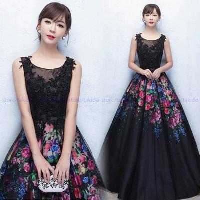 ロングドレス 花柄 演奏会 パーティードレス 結婚式 ドレス ウェディングドレス パーティドレス お呼ばれ ピアノ 発表会 フォーマル ドレス 二次会ドレス