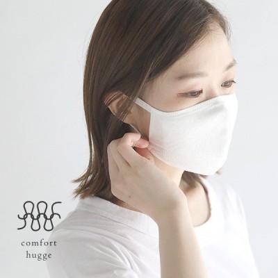 Comfort hugge(コンフォートハグ) カシミアみたいなコットンマスク(スマイルコットン smile cotton 子供用 )日本製