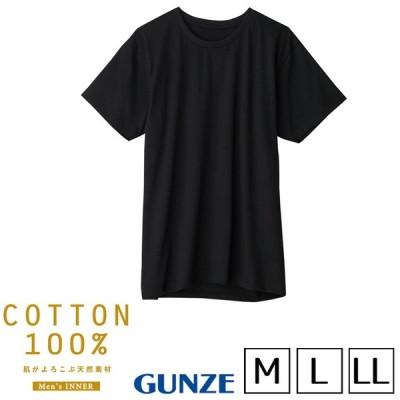 グンゼ GUNZE メンズ 半袖 シャツ 綿100% 紳士 下着 肌着 インナー ウェア 白 黒 M L LL ゆうパケット50%