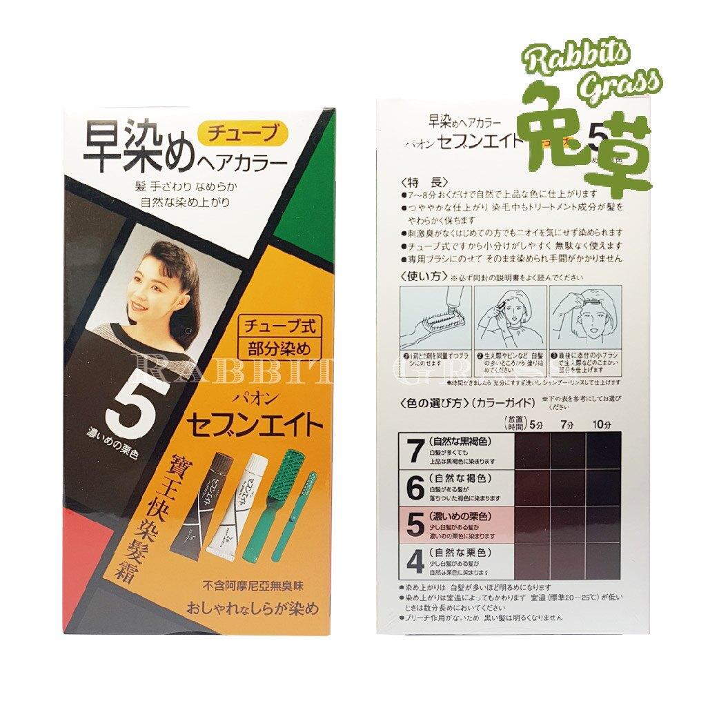 寶王快染染髮霜系列 : 白髮專用 日本早染髮霜