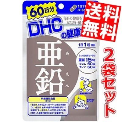 【送料無料2袋セット】DHC 120日分 亜鉛 (60日分×2袋)[DHC サプリメント][のしOK]big_dr