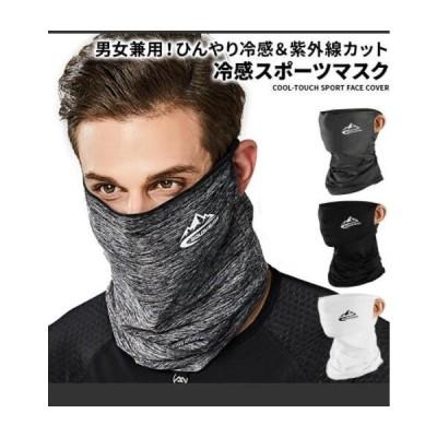 フェイスマスク 夏用 フェイスカバー UV マスク スポーツ 冷感 テニス 日焼け 耳掛け 大人子供兼用 バイク ゴルフ ランニング 飛沫 花粉