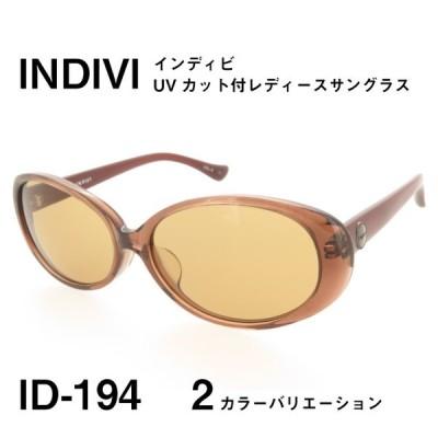 レディース サングラス 紫外線カットレンズ INDIVI インディビ ID194