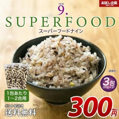 送料無料 SUPERFOOD9 スーパーフードナイン 20g×3包 得トクセール ポイント消化 食品 お試し グルメ 送料無 雑穀米