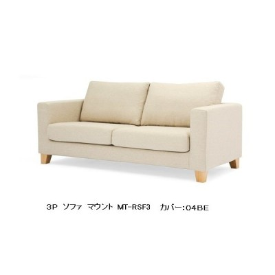 NDstyle 3人掛けソファ用カバー マウント  布張り替えカバーMT−SF3−CV( ) 8色対応