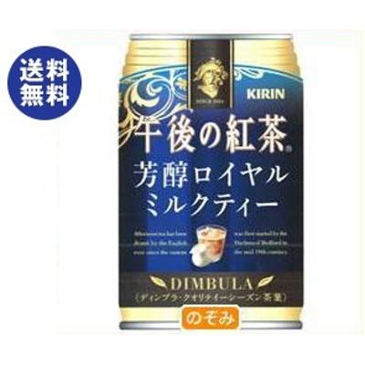 送料無料 キリン 午後の紅茶 芳醇ロイヤルミルクティー 280g缶×24本入