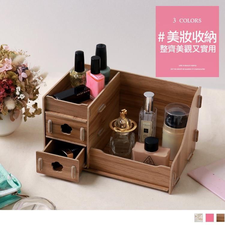 DIY質感桌面木質化妝分層收納盒