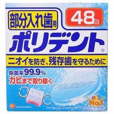 アース製薬 「ポリデント」部分入れ歯(48錠) ブブンイレバポリデント48T