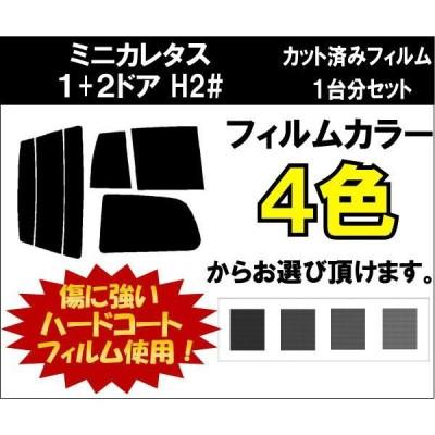 カーフィルム カット済み 車種別 スモーク ミニカレタス 1+2ドア H2# リアセット