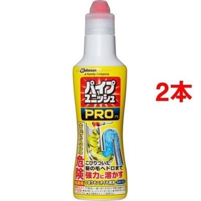 パイプユニッシュプロ 濃縮タイプ (400g*2本セット)