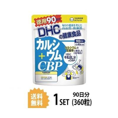 DHC カルシウム+CBP 徳用90日分 (360粒) ディーエイチシー 栄養機能食品(カルシウム)