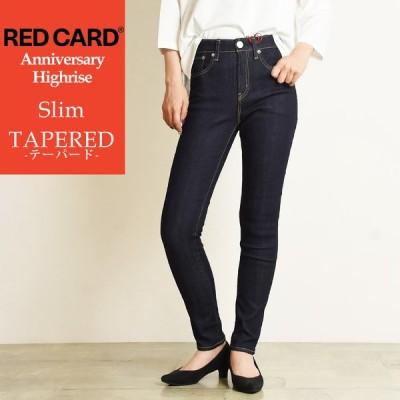 新作 裾上げ無料 レッドカード RED CARD ANNIVERSARY アニバーサリー ハイライズ テーパード デニムパンツ レディース  ジーンズ ジーパン 26403HR
