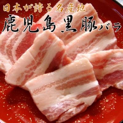 鹿児島黒豚バラ(特選品)200g(1~2人前)最高の味をご家庭でお楽しみ頂けます!歯切れがよく旨味が詰まったジューシーなお肉