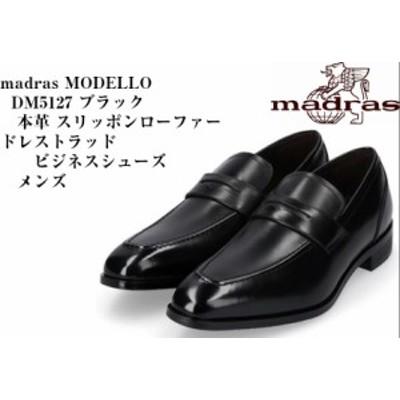 madras MODELLO (マドラスモデーロ)DM5127 本革 スリッポンローファー ドレス トラッド ビジネスシュ