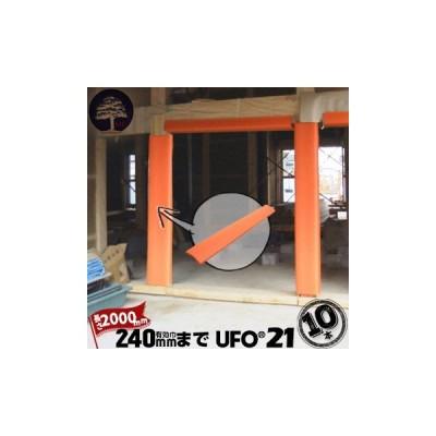 MF エムエフ UFO 21 10本 柱カバー 有効枠240mm程度まで 長さ2000mm 養生カバー 柱 開口枠 単管足場 ドアノブ 階段の笠木 ベランダの手すり