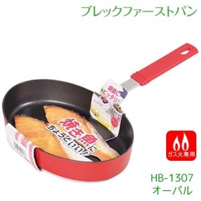 ブレックファーストパン ふっ素加工 オーバル HB-1307[パール金属]