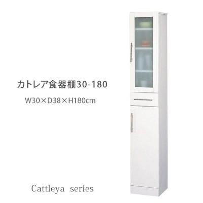 送料無料 カトレア食器棚 30-180 隙間収納 食器棚 キッチンストッカー 安い 収納家具 キッチン 台所収納