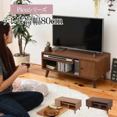 【送料無料】テレビ台 テレビボード コンパクト 36型 まで対応 幅80 奥行 41 テレビラック 32型 収納付き 可愛い ミニ おしゃれ