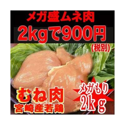 ■業務用■メガ盛り■ムネ肉たっぷり2kgで1100円(100gあたり約55円) ※冷蔵配送となります